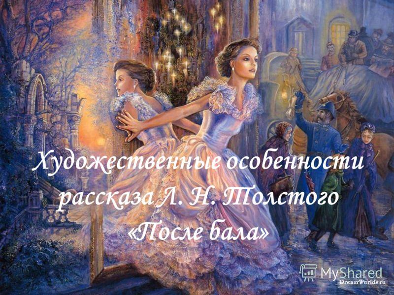 Художественные особенности рассказа Л. Н. Толстого «После бала»