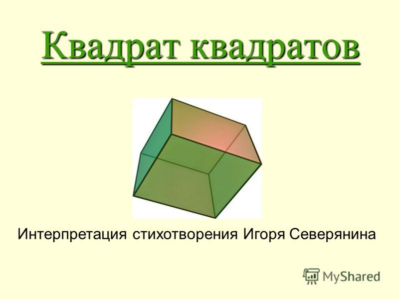 Квадрат квадратов Интерпретация стихотворения Игоря Северянина