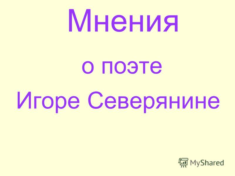 Мнения о поэте Игоре Северянине