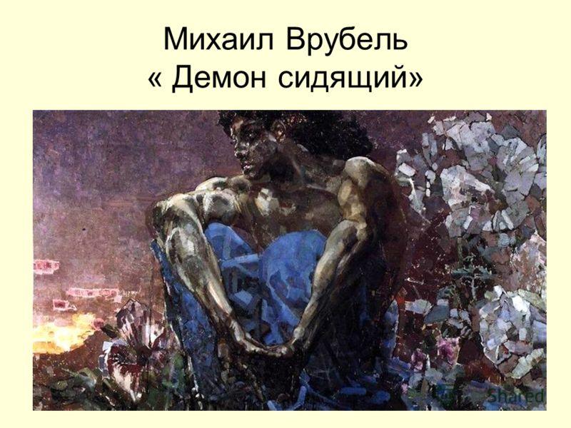 Михаил Врубель « Демон сидящий»