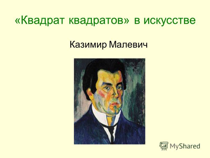 «Квадрат квадратов» в искусстве Казимир Малевич