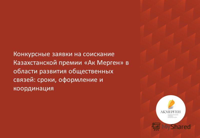 Конкурсные заявки на соискание Казахстанской премии «Ак Мерген» в области развития общественных связей: сроки, оформление и координация