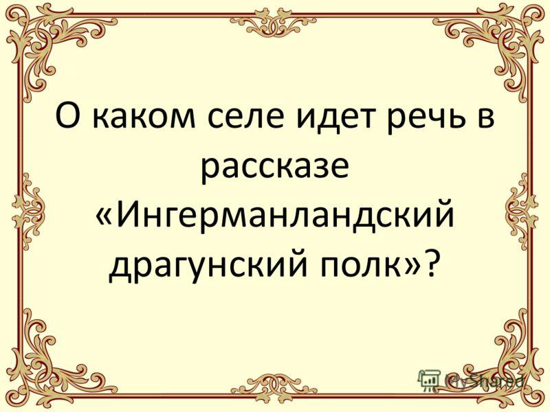 Как называли простых мужиков в рассказе «Войско второго сорта», которые позже примкнули в ряды русской армии?