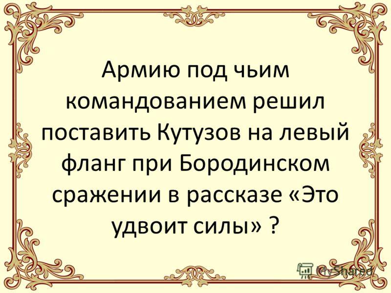 Назовите название деревеньки, которую Кутузов решил сделать местом своей ставки во время Бородинской битвы в рассказе «Провалилась, как в топь, тишина»?