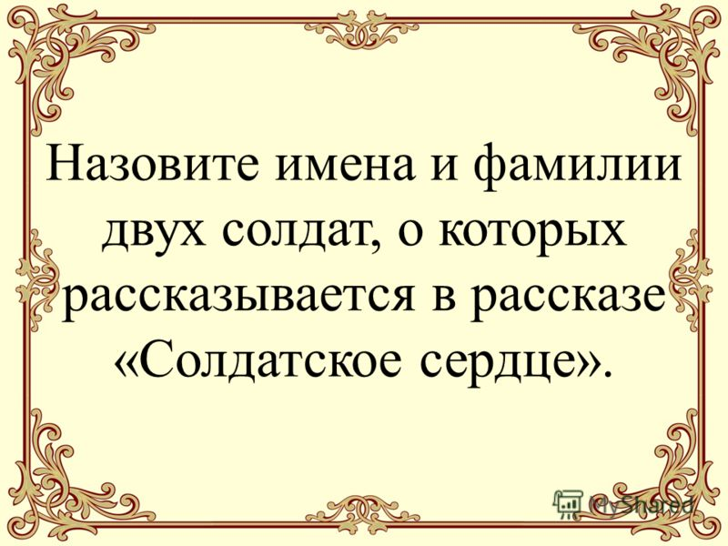 В каком рассказе упоминается о том случае, когда Кутузов «потерял» глаз под Алуштой?