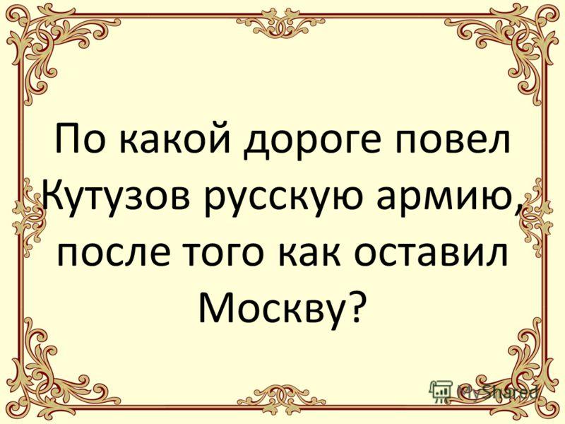 Как называлась глава, в которой Наполеон ждал ключи от Москвы на Поклонной горе?