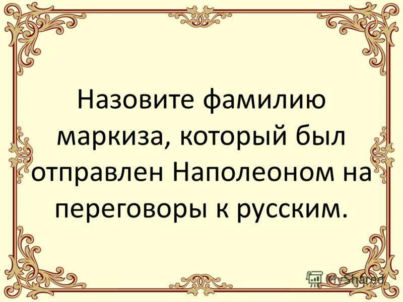 Назовите село южнее Москвы, о котором упоминается в рассказе «Морем огонь колышется».