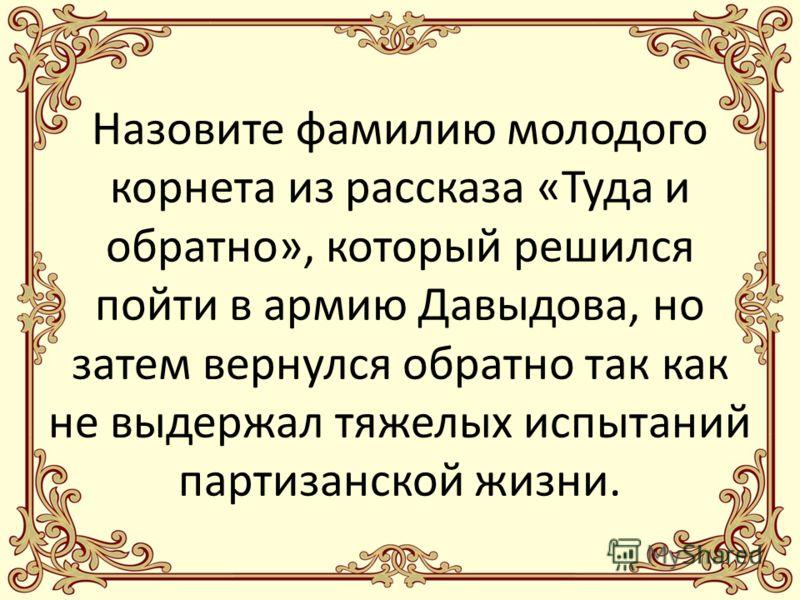 Назовите звание командующего Ахтырским гусарским полком Дениса Давыдова, о котором говориться в рассказе «Большие последствия».
