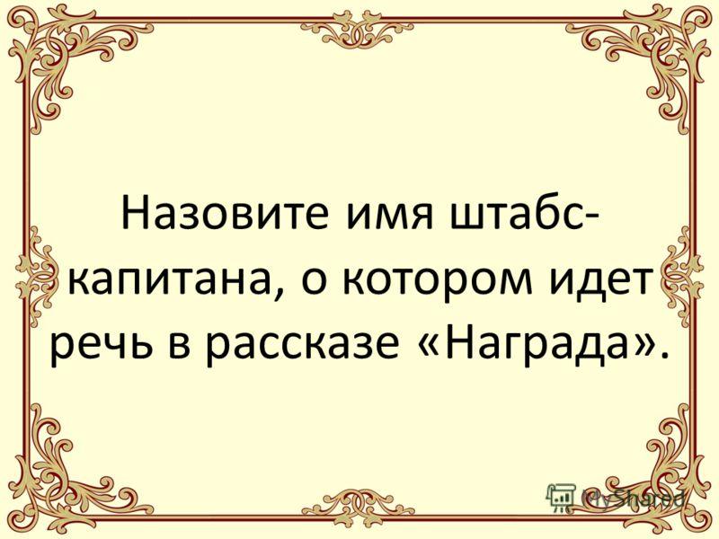 Назовите фамилию молодого корнета из рассказа «Туда и обратно», который решился пойти в армию Давыдова, но затем вернулся обратно так как не выдержал тяжелых испытаний партизанской жизни.