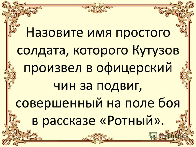 Какой подарок сделала солдатам девочка Маша Докукина в одноименном рассказе?