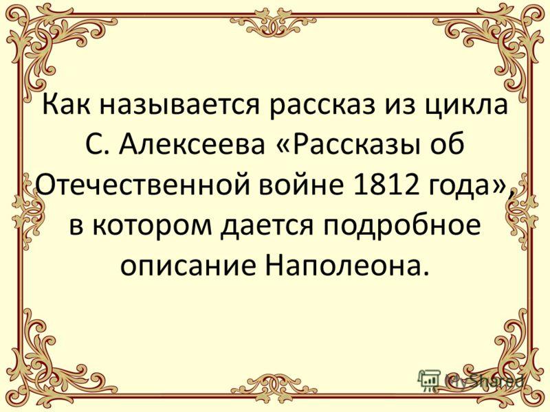 Назовите фамилию генерала, который на военном совете сказал Наполеону, что поход на Россию: «Это прямая дорога в АД!!!». (рассказ «Идут солдаты по мосту»).