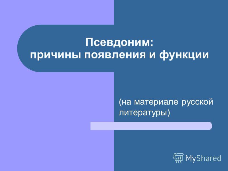 Псевдоним: причины появления и функции (на материале русской литературы)