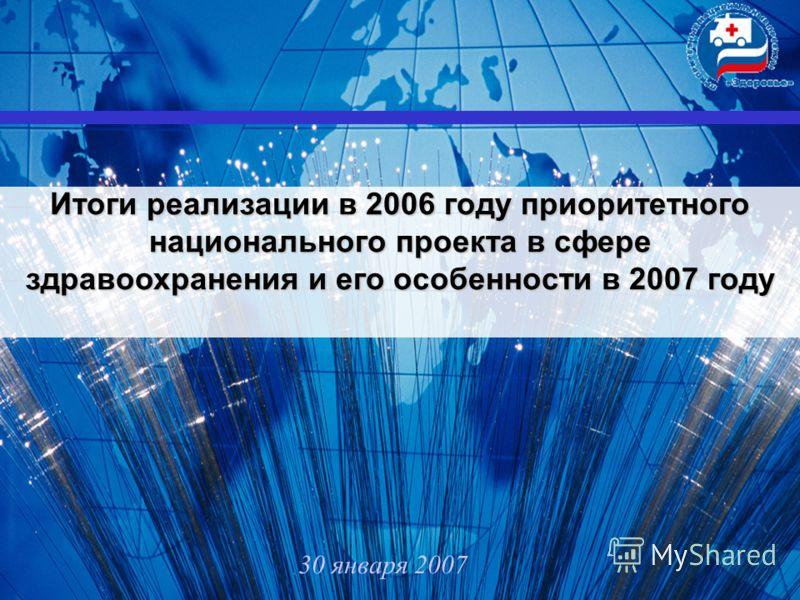 1 30 января 2007 Итоги реализации в 2006 году приоритетного национального проекта в сфере здравоохранения и его особенности в 2007 году