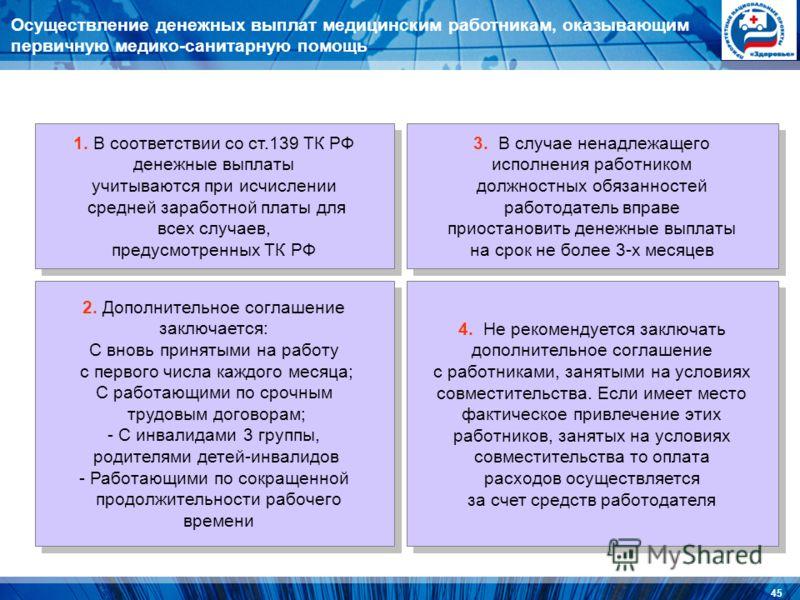 45 Осуществление денежных выплат медицинским работникам, оказывающим первичную медико-санитарную помощь 1. В соответствии со ст.139 ТК РФ денежные выплаты учитываются при исчислении средней заработной платы для всех случаев, предусмотренных ТК РФ 1.