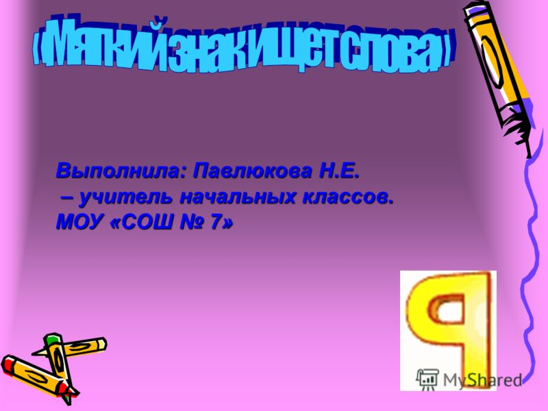 Выполнила: Павлюкова Н.Е. – учитель начальных классов. – учитель начальных классов. МОУ «СОШ 7»