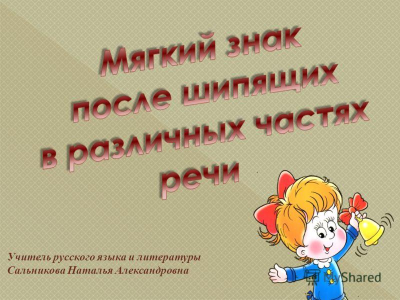 Учитель русского языка и литературы Сальникова Наталья Александровна