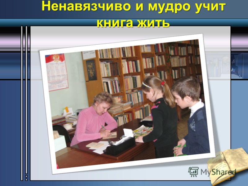 Ненавязчиво и мудро учит книга жить