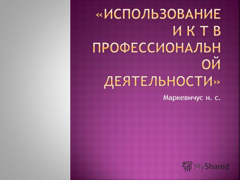 Маркевичус н. с.