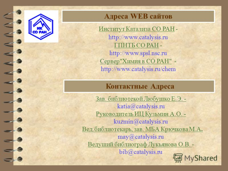 Институт Катализа СО РАН - http://www.catalysis.ru ГПНТБ СО РАН - http://www.spsl.nsc.ru Сервер