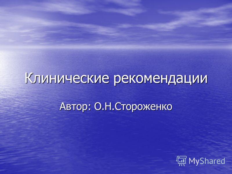Клинические рекомендации Автор: О.Н.Стороженко