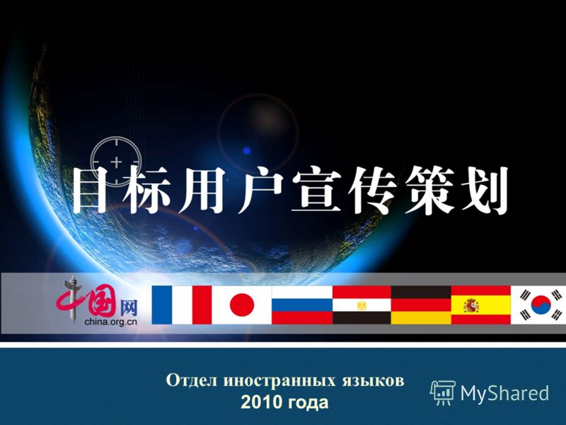 Отдел иностранных языков 2010 года