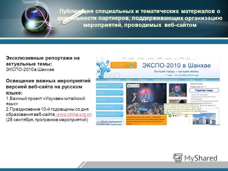 Публикация специальных и тематических материалов о деятельности партнеров, поддерживающих организацию мероприятий, проводимых веб-сайтом Эксклюзивные репортажи на актуальные темы: ЭКСПО-2010 в Шанхае Освещение важных мероприятий версией веб-сайта на