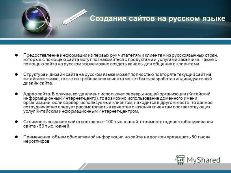 Создание сайтов на русском языке Предоставление информации из первых рук читателям и клиентам из русскоязычных стран, которые с помощью сайта могут познакомиться с продуктами и услугами заказчика. Также с помощью сайта на русском языке можно создать
