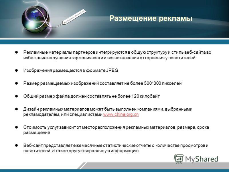 Размещение рекламы Рекламные материалы партнеров интегрируются в общую структуру и стиль веб-сайта во избежание нарушения гармоничности и возникновения отторжения у посетителей. Изображения размещаются в формате JPEG Размер размещаемых изображений со