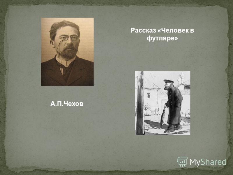 А.П.Чехов Рассказ «Человек в футляре»