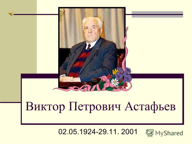 Виктор Петрович Астафьев 02.05.1924-29.11. 2001