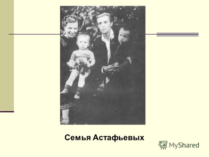 Семья Астафьевых