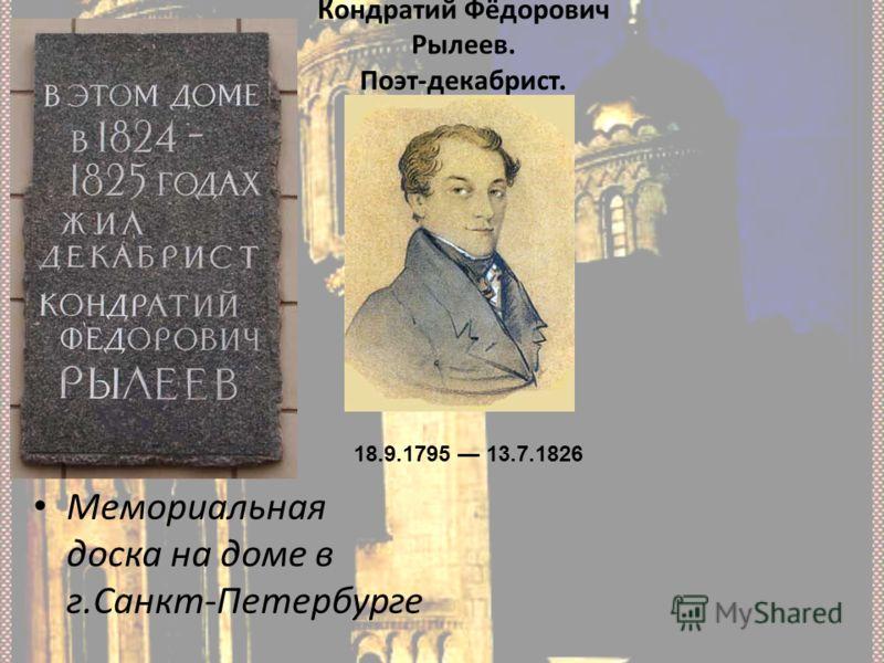 Кондратий Фёдорович Рылеев. Поэт-декабрист. Мемориальная доска на доме в г.Санкт-Петербурге 18.9.1795 13.7.1826