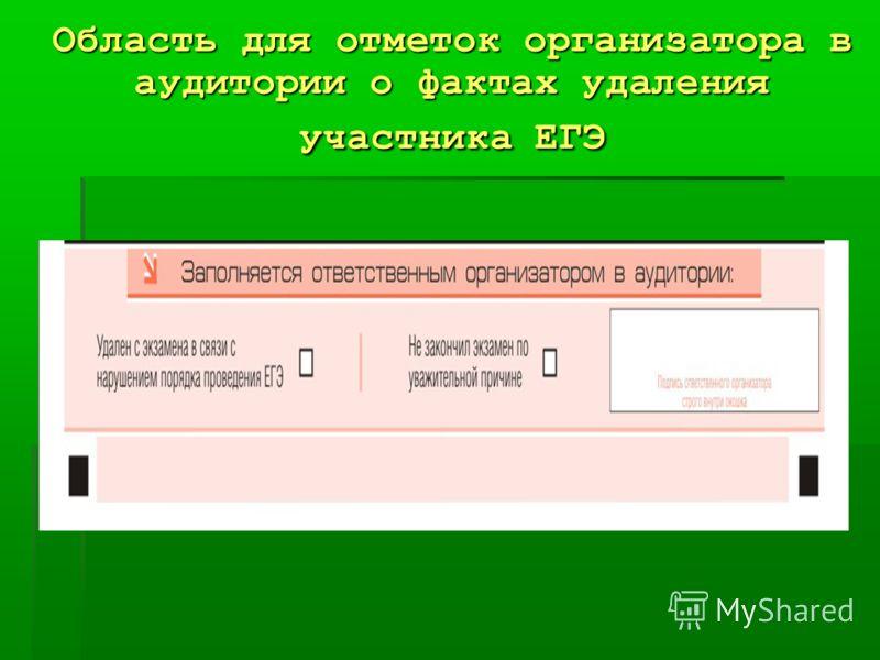 Область для отметок организатора в аудитории о фактах удаления участника ЕГЭ