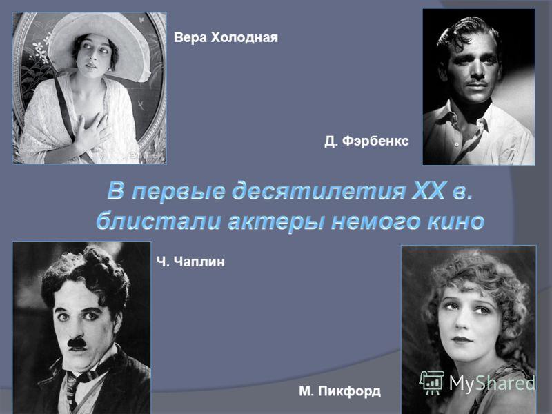 Вера Холодная Ч. Чаплин Д. Фэрбенкс М. Пикфорд