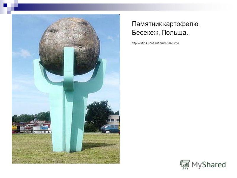 Памятник картофелю. Бесекеж, Польша. http://virtjria.ucoz.ru/forum/50-622-4