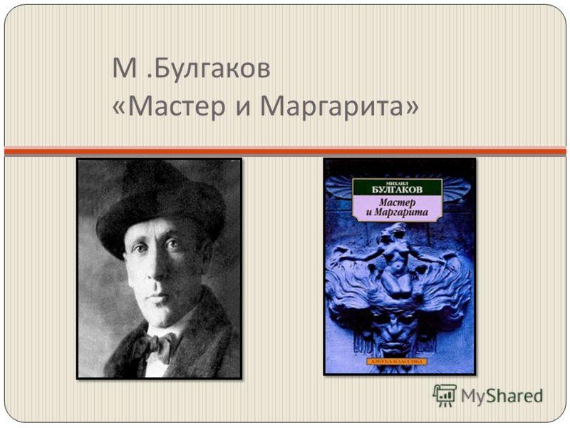 М. Булгаков « Мастер и Маргарита »