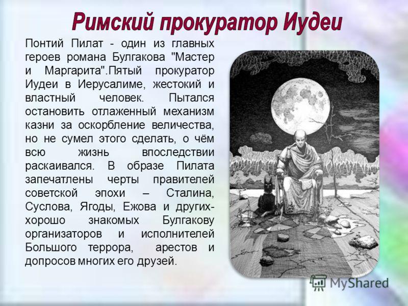 Понтий Пилат - один из главных героев романа Булгакова
