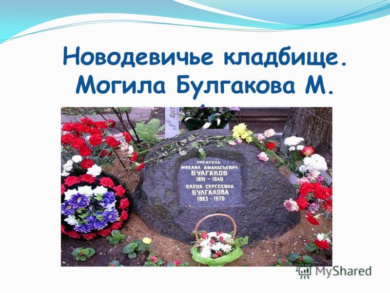 Новодевичье кладбище. Могила Булгакова М. А.
