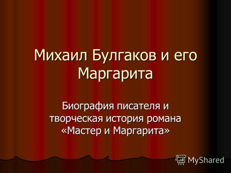 Михаил Булгаков и его Маргарита Биография писателя и творческая история романа «Мастер и Маргарита»
