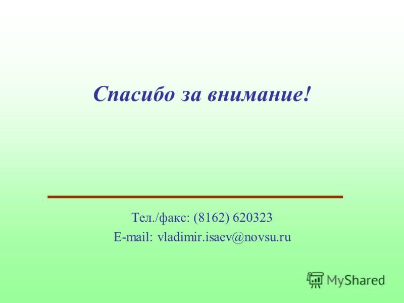 Спасибо за внимание! Тел./факс: (8162) 620323 E-mail: vladimir.isaev@novsu.ru