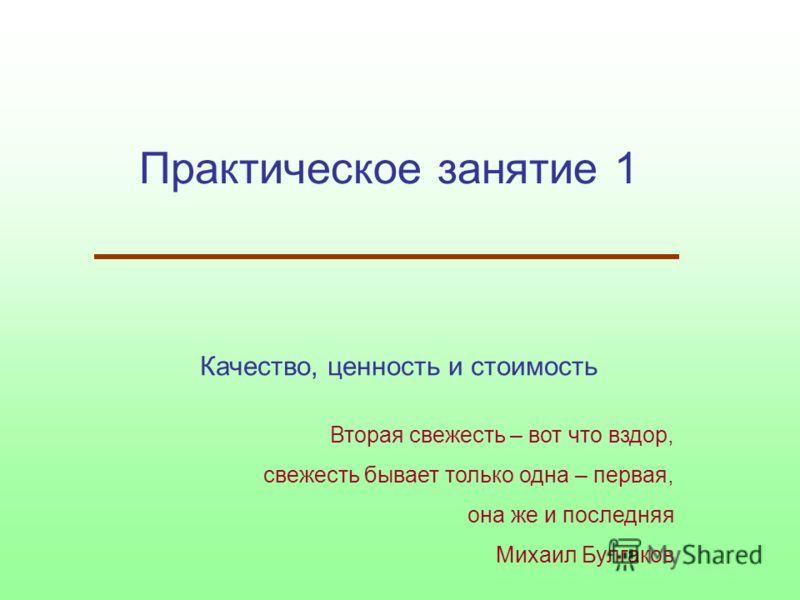Направление подготовки управление качеством презентация