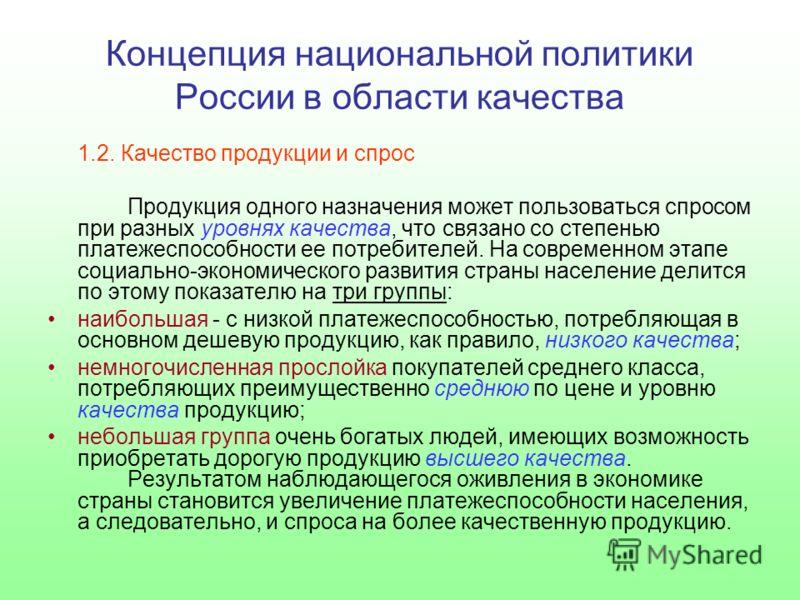Концепция национальной политики России в области качества 1.2. Качество продукции и спрос Продукция одного назначения может пользоваться спросом при разных уровнях качества, что связано со степенью платежеспособности ее потребителей. На современном э