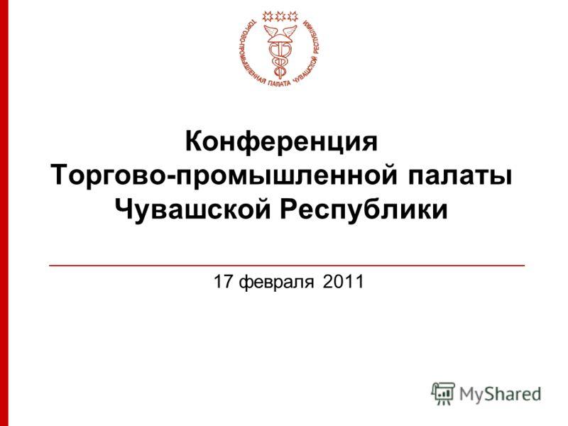 Конференция Торгово-промышленной палаты Чувашской Республики 17 февраля 2011