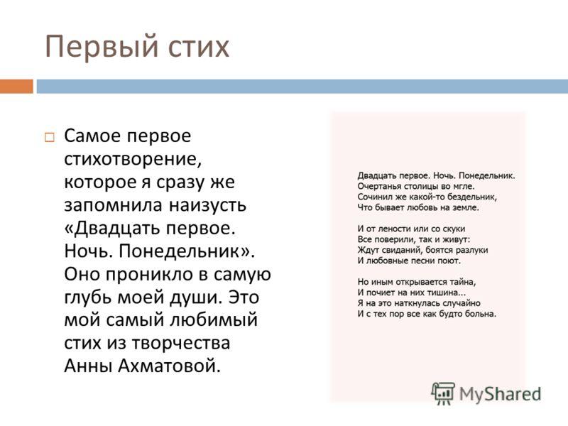 Тексты стих ахматовой 152