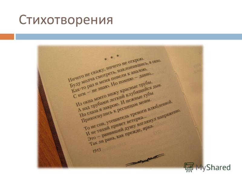 Стихотворения