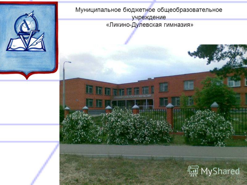 Муниципальное бюджетное общеобразовательное учреждение «Ликино-Дулевская гимназия»