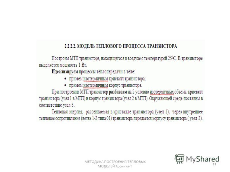 11 МЕТОДИКА ПОСТРОЕНИЯ ТЕПЛОВЫХ МОДЕЛЕЙ Асоника-Т