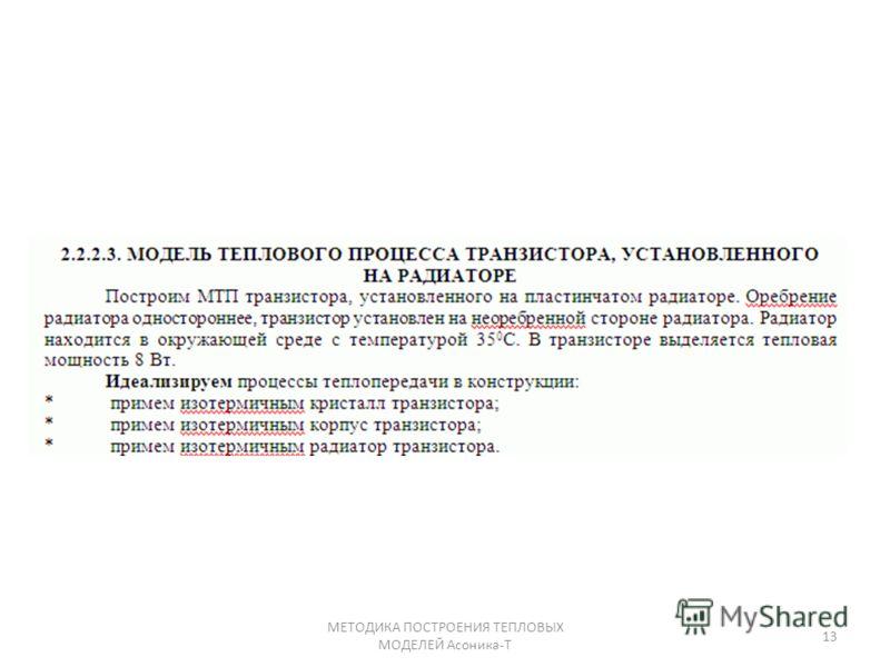 13 МЕТОДИКА ПОСТРОЕНИЯ ТЕПЛОВЫХ МОДЕЛЕЙ Асоника-Т