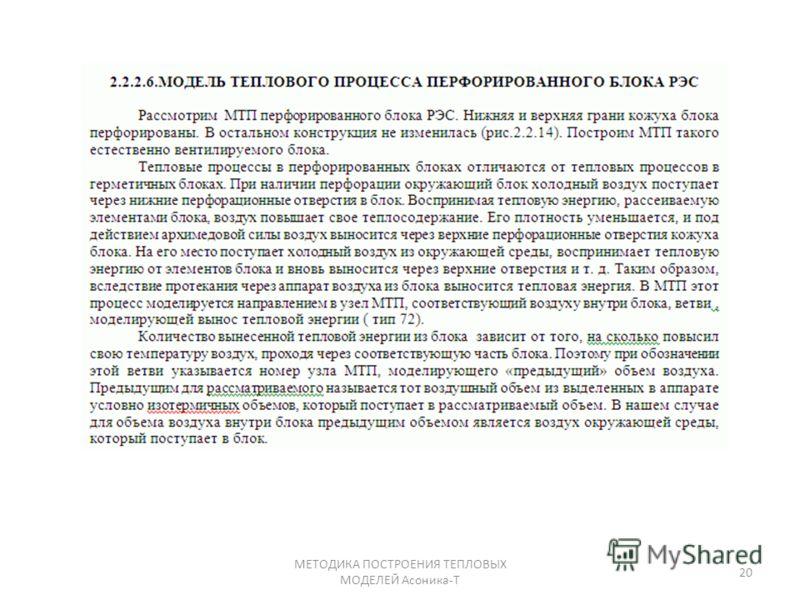 20 МЕТОДИКА ПОСТРОЕНИЯ ТЕПЛОВЫХ МОДЕЛЕЙ Асоника-Т