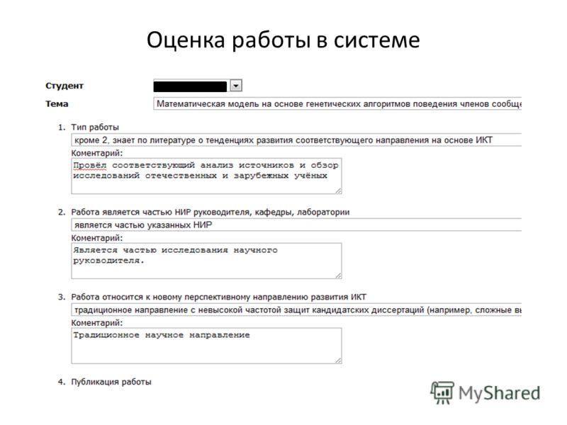 Оценка работы в системе